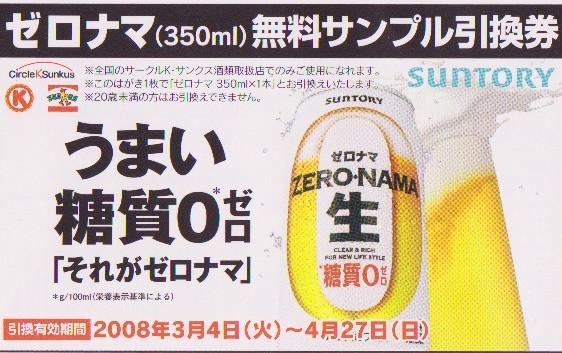 zeronama1