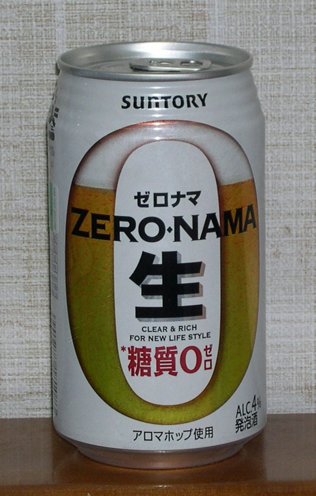 zeronama3