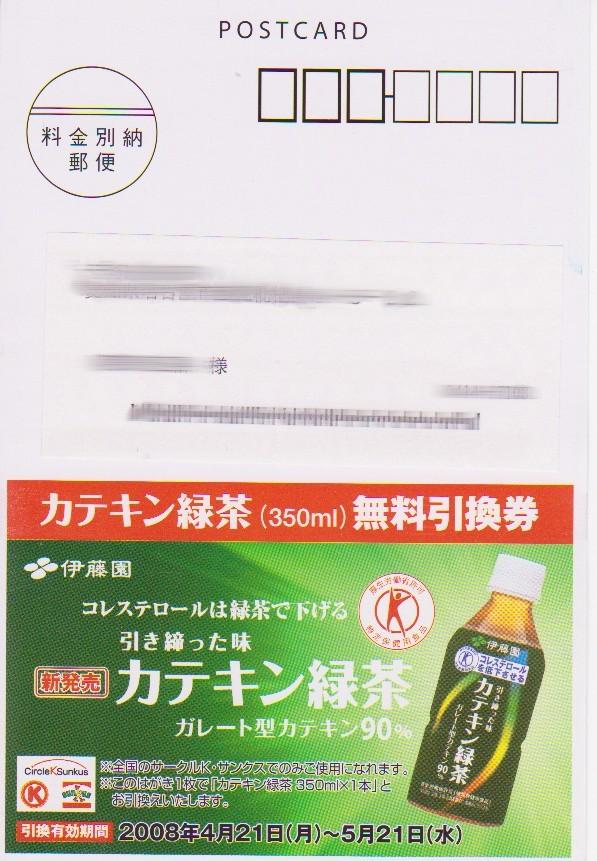 h200501カテキン緑茶3.jpg